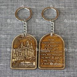 """Брелок """"Свято-Успенский Кафедральный собор"""" Смоленск"""