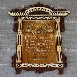 """Молитва арка """"Св.Н.С."""" Золотые купола России (б/н)"""