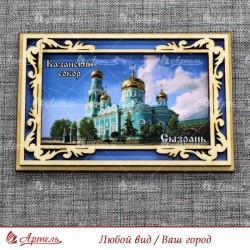 "Магнит ""Казанский собор"""