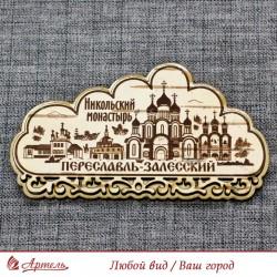 """Магнит из бересты резной с золотом облако """"Никольский монастырь""""Переславль-Залесский"""