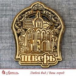 """Магнит из бересты резной с золотом часовня""""Церковь Михаила Тверского"""" Тверь"""
