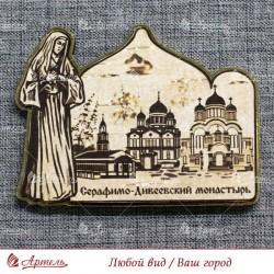 """Магнит из бересты резной с золотом монах с книгой""""Три собора.Дивеевский монастырь"""""""