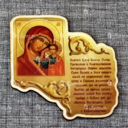 """Магнит из смолы """"Икона Богородица казанская"""""""