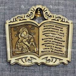 """Магнит из бересты книга с колокольчиком с молитвой """"Владимирская"""""""