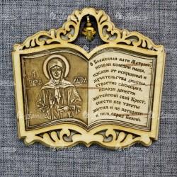 """Магнит из бересты книга с колокольчиком с молитвой """"Матрона"""""""