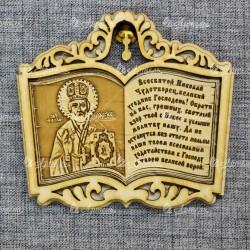 """Магнит из бересты книга с колокольчиком с молитвой """"Ник.Чудотворец"""""""