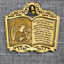 """Магнит из бересты книга с колокольчиком с молитвой """"Ангел Хранитель"""""""