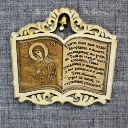 """Магнит из бересты книга с колокольчиком с молитвой """"Семистрельная"""""""
