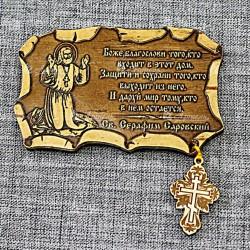 """Магнит из бересты свиток с крестом """"Серафим Саровский"""""""