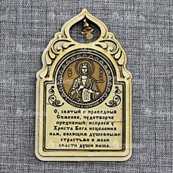 """Магнит из бересты арка с колокльчиком с молитвой """"Симеон Верхотурский"""""""