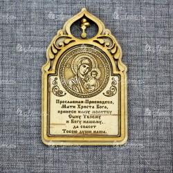 """Магнит из бересты арка с колокльчиком с молитвой """"""""Пресвятая Богородица """"Ка"""