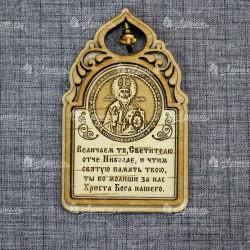 """Магнит из бересты арка с колокольчиком с молитвой """"Николай Чудотворец"""""""