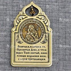 """Магнит из бересты арка с колокольчиком с молитвой """"Владимирская"""""""
