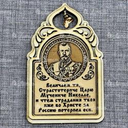 """Магнит из бересты арка  с колокольчиком с молитвой """"Николай II"""""""