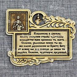 """Магнит из бересты прямоугольный Симеон с колокольчиком с молитвой """"Симеон Верхотурский"""""""