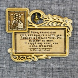 """Магнит из бересты прямоугольный Иисус с колокольчиком с молитвой """"Св.Н.С."""""""