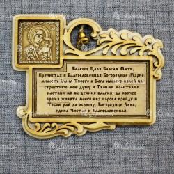 Магнит из бересты прямоугольный Пр.Бог.Казанская с колокольчиком с молитвой