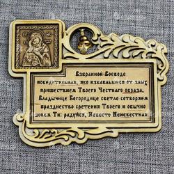 Магнит из бересты прямоугольный Владимирская с колокольчиком с молитвой
