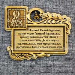 Магнит из бересты прямоугольный Ник.Чудотворец с колокольчиком с молитвой