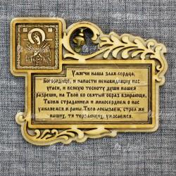 Магнит из бересты прямоугольный Пр.Бог.Семистрельная с колокольчиком с молитвой