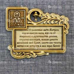 Магнит из бересты Матрона с колокольчиком с молитвой