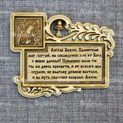 Магнит из бересты прямоугольный Ангел Хранитель с колокольчиком с молитвой