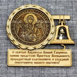 """Магнит из бересты с колоколом (молитва) Архангел Гавриил"""""""