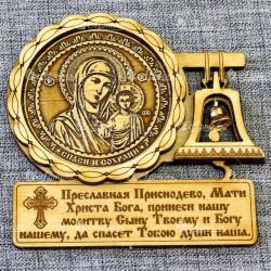 """Магнит из бересты с колоколом (молитва) """"""""Пресвятая Богородица """"Казанская"""""""