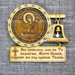 """Магнит из бересты с колоколом (молитва) """"""""Пресвятой Богородицы """"Семи"""