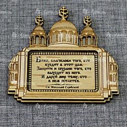 """Магнит из бересты прямоугольный храм""""Св.Н.С."""""""