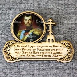 """Магнит из смолы с крестом (молитва) """"Николай II"""" Ганина Яма"""