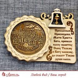"""Магнит из бересты круг.колокол сверху с м-вой """"Св.Н.С.""""Храм в ч.Каз.иконы БМ""""Шамордино"""