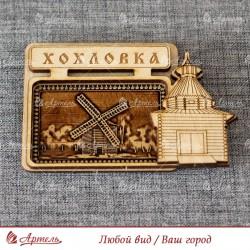 """Магнит из бересты скит """"Мельница"""" Хохловка"""