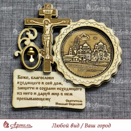 """Магнит из бересты крест с кол-м с мол-вой """"Св.Н.С.""""Три собора""""Дивеевский монастырь"""