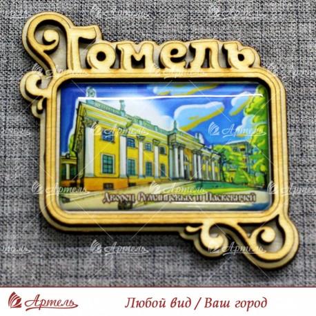 """Магнит со смолой прям. гориз.""""Дворец Рямянцевых и Паскевичей"""" Гомель"""