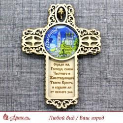 "Магнит со смолой крест с мол. Огради мя, Господи""Свято-Троицкий собор"" Верхотурье"