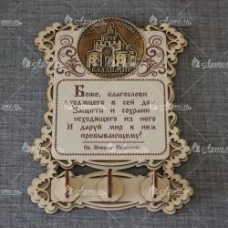 """Ключница бол. (3) с молитвой """"Св.Н.С."""" Золотые ворота"""