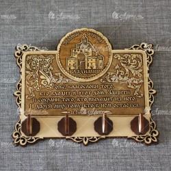 """Ключница бол. (4) с молитвой """"Св.Н.С."""" Золотые ворота"""