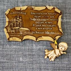 """Магнит из бересты свиток с крестом """"Свято-Успенский Кафедральный собор"""" Смоленск"""