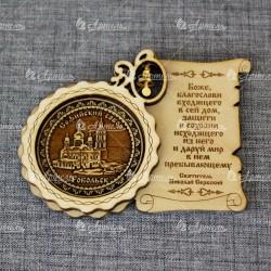 """Магнит из бересты круг.свиток с с м-вой """"Св.Н.С.""""""""Тобольский Кремль"""" Тобольск"""