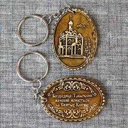 """Брелок """"Богородице-Табынский женский монастырь на Святых Ключах"""""""
