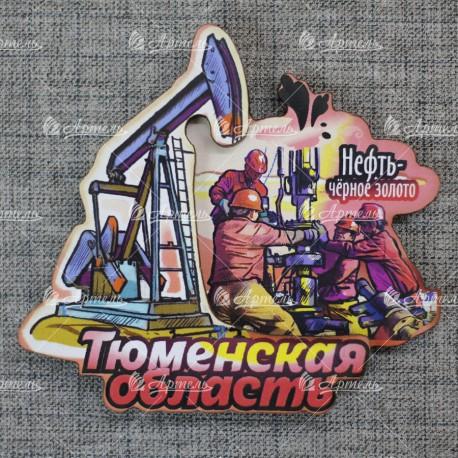 """Магнит цветной """"Нефть-черное золото""""Тюменская область"""