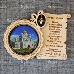 """Магнит со смолой круг.свиток """"Св.Н.С.""""кол-л сверху"""" Николо-Угрешский монастырь"""" Москва"""