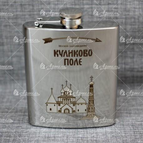 """Фляжка """"Куликово поле (стрела) Храм"""