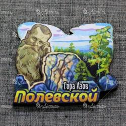 """Магнит цветной """"Гора Азов. Бажов."""" Полевской"""