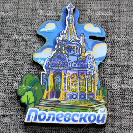 """Магнит цветной """"Преображенская часовня"""" Полевской"""