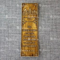 """Закладка """"Молитва Св.Н.С."""""""