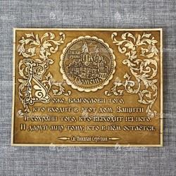 """Молитва """"""""Св.Н.С."""" Спасская церковь"""