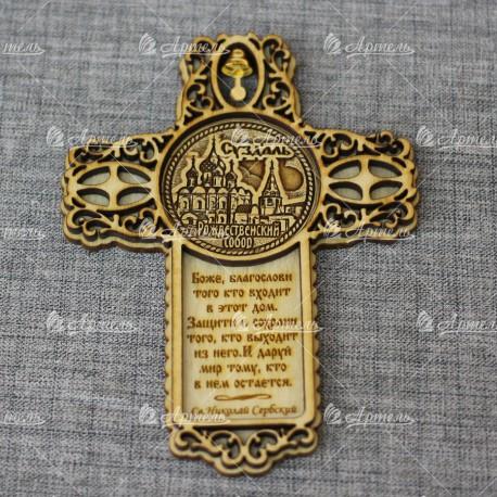 """Магнит из бересты крест с мол-вой """"Св Н С """"Рождественский собор"""". Суздаль"""