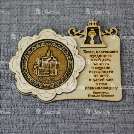 """Магнит из бересты круг.колокол сверху с м-вой """"Св.Н.С.""""Храм в ч.ик. Б.М.""""Утоли моя печали""""Шамордино"""